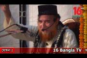 আব্দুল আজিজ মালুম জামে মসজিদ গাউসিয়া কমিটি বাংলাদেশবাকের আলী ফকিরের টেক
